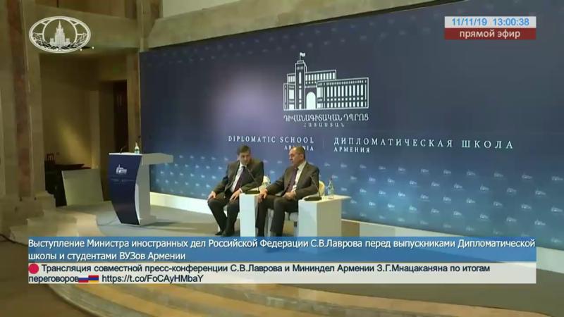 🔴 #Live: Выступление С.В.Лаврова перед выпускниками Дипломатической школы и студентами ВУЗов Армении.