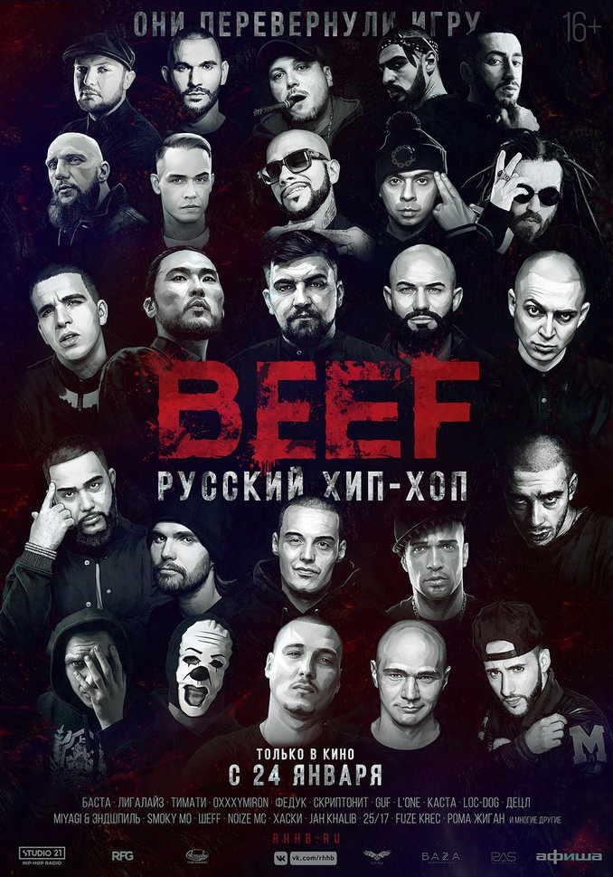 Биографическая, документальная драма «BЕEF: Руcский хип-хoп» (2019) HD