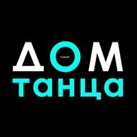Логотип Школа танцев в Ижевске / ДОМ ТАНЦА