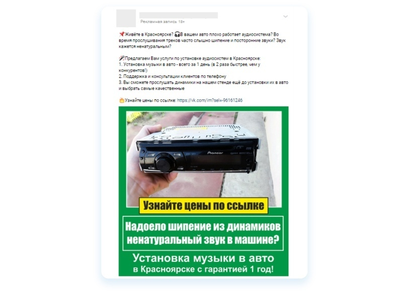 Кейс: Как продвигать автосервис ВКонтакте. Пошаговый алгоритм, изображение №65