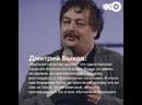 Дмитрий Быков о качестве жизни в России