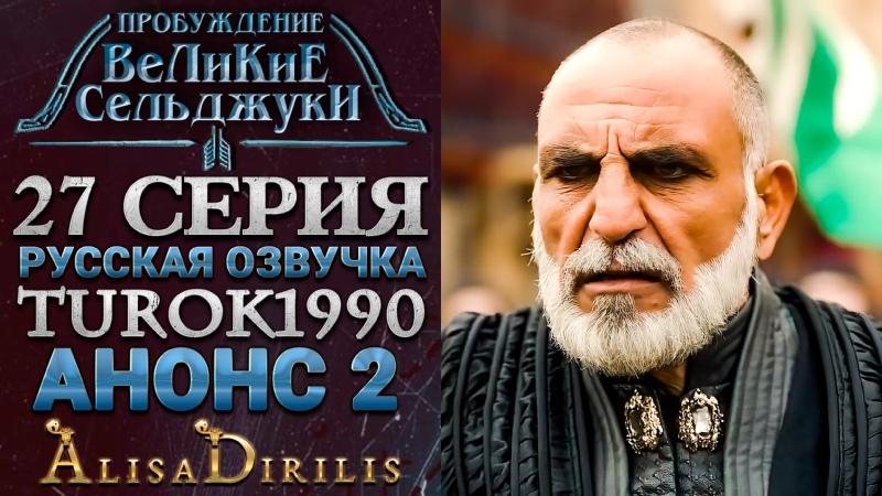 Великие Сельджуки 2 анонс к 27 серии turok1990