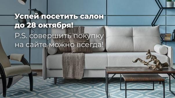"""В мебельном салоне """"Цвет Диванов"""" проходит акция «..."""