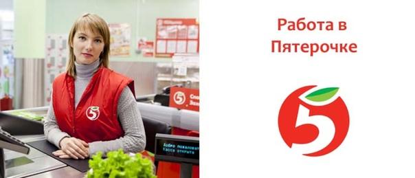 «Пятерочка» приглашает на работу:Продавцов-Кассиро...