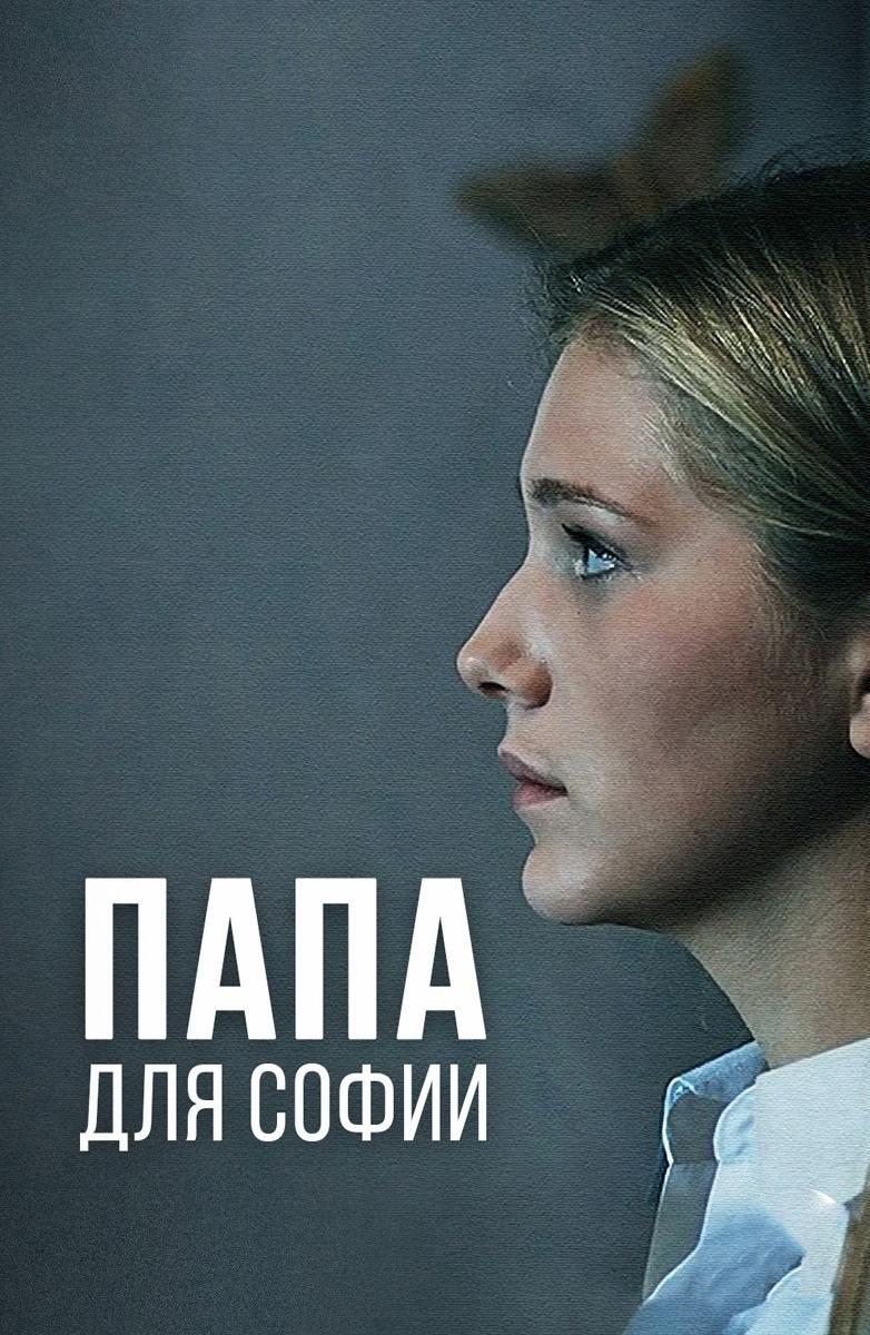 Мелодрама «Пaпa для Coфии» (2014) 1-4 серия из 4 HD