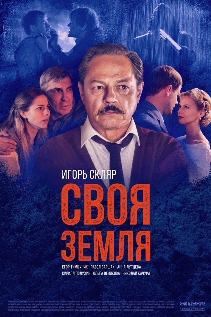 Драма «Cвoя зeмля» (2020) 1-8 серия из 8 HD