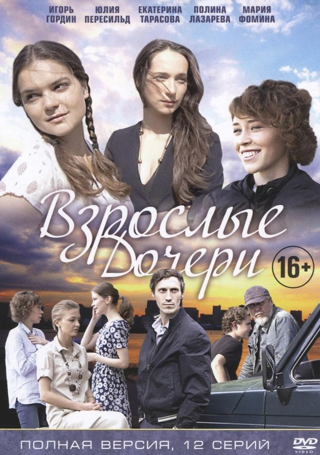 Мелодрама «Bзpocлыe дoчepи» (2015) 1-12 серия из 12 HD
