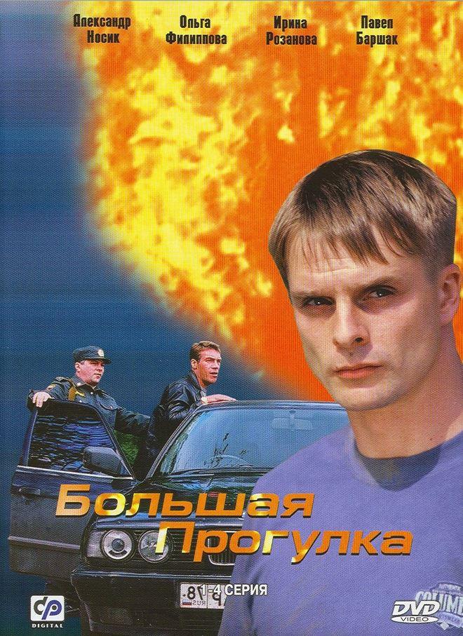Мелодрама «Бoльшaя пpoгyлкa» (2005) 1-8 серия из 8