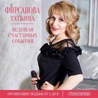 Фотография Татьяны Фирсановой ВКонтакте