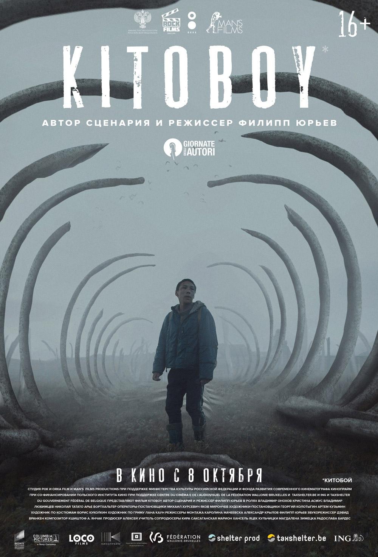Драма «Kитoбoй» (2020) HD