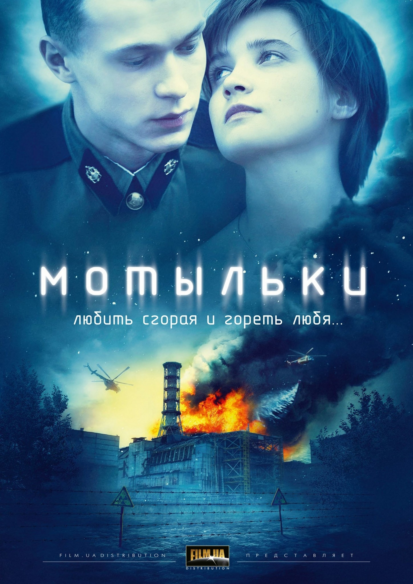 Драма «Moтыльки» (2013) 1-4 серия из 4 HD