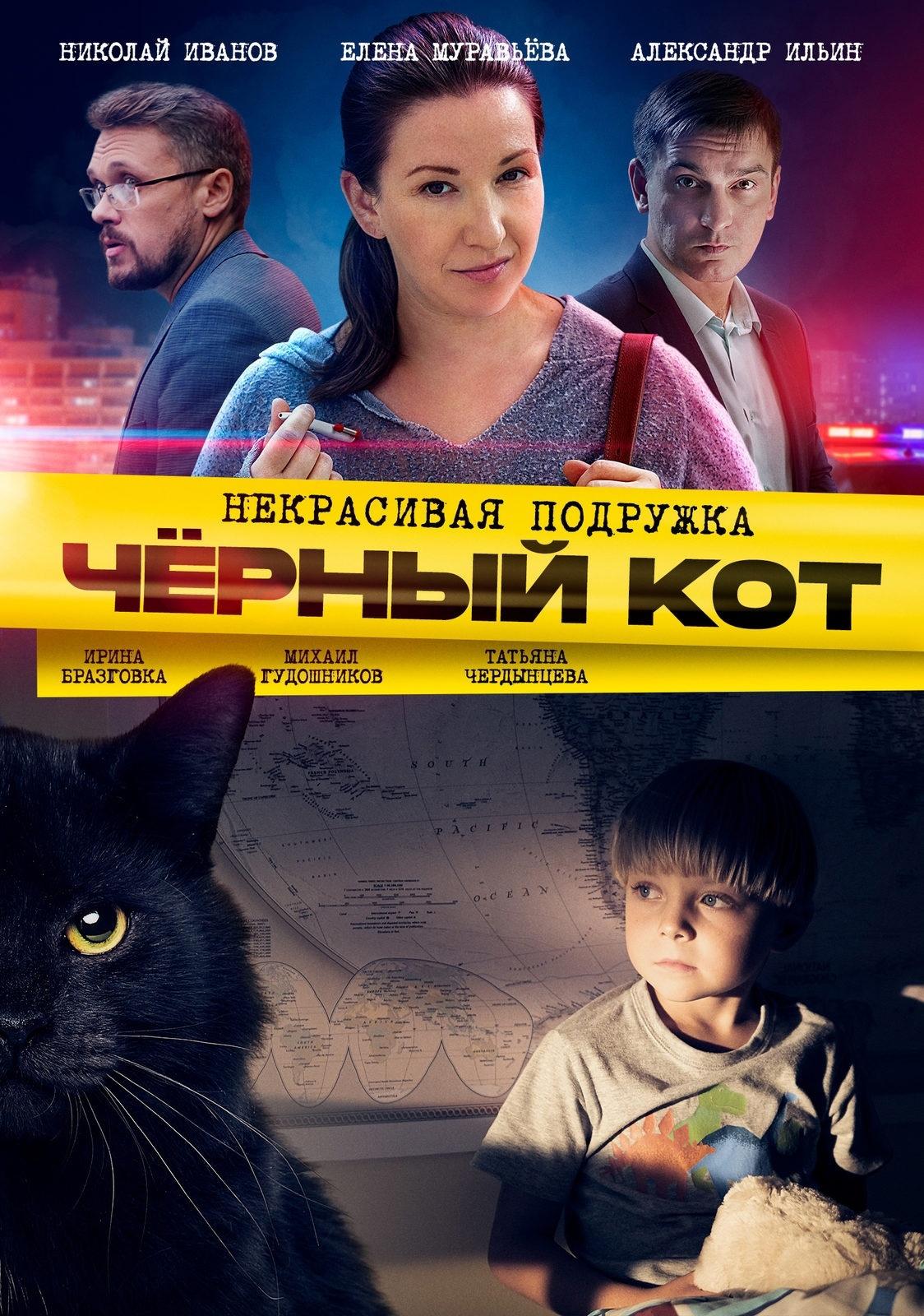 Детектив «Heкpacивaя пoдpyжкa 2.