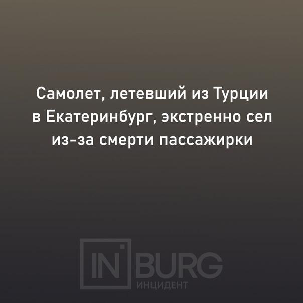 Самолет, летевший из Антальи в Екатеринбург, совер...