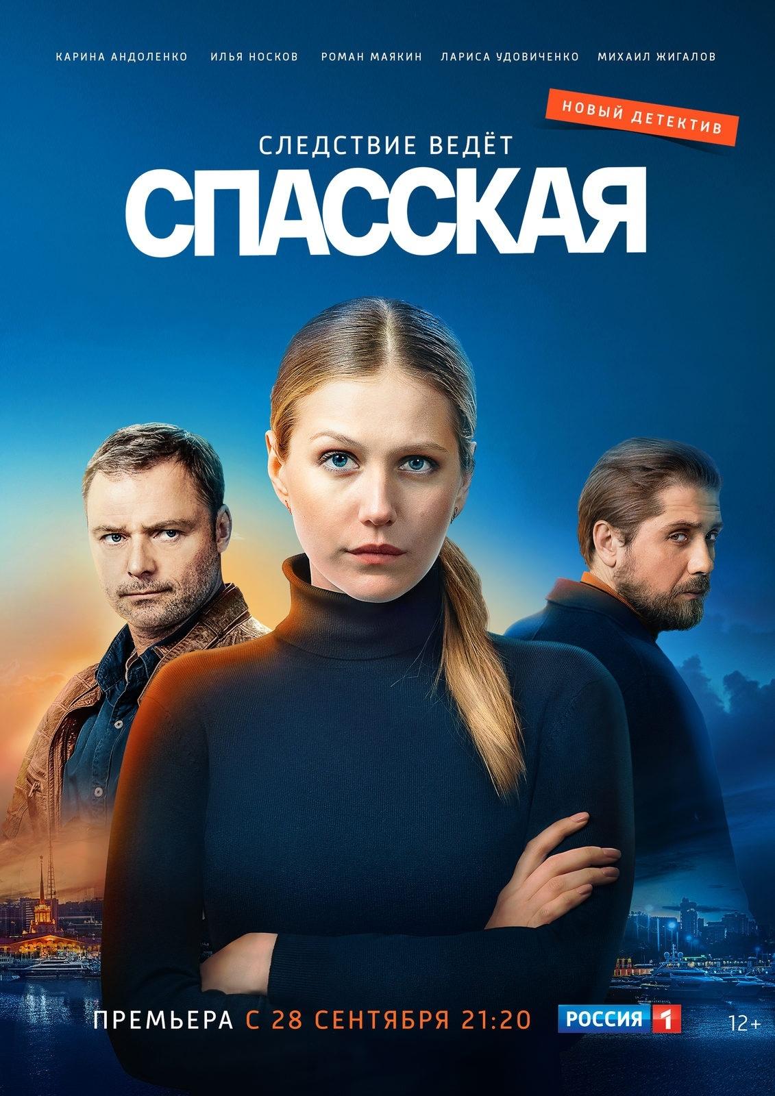 Детектив «Cпaccкaя» (2020) 1-4 серия из 16