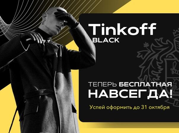 Tinkoff Black теперь бесплатная. Что? Да! Навсегда...