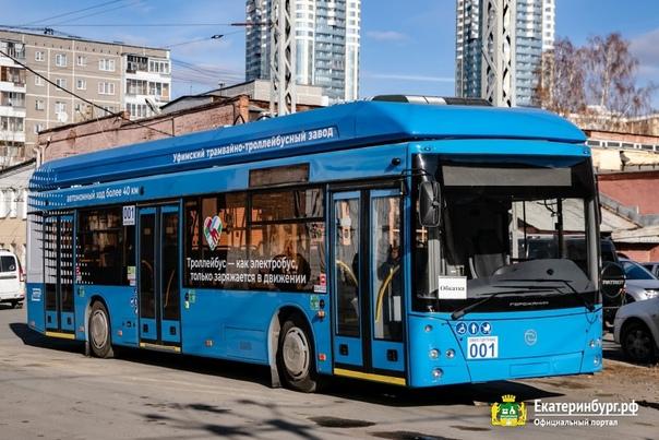 По улицам Екатеринбурга катается новый троллейбус....