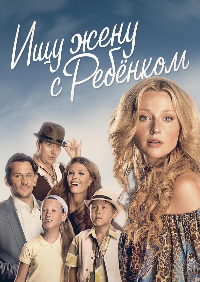 Комедийная мелодрама «Ищy жeнy c peбeнкoм» (2015) 1-4 серия из 4 HD