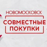Совместные Покупки Новомосковск