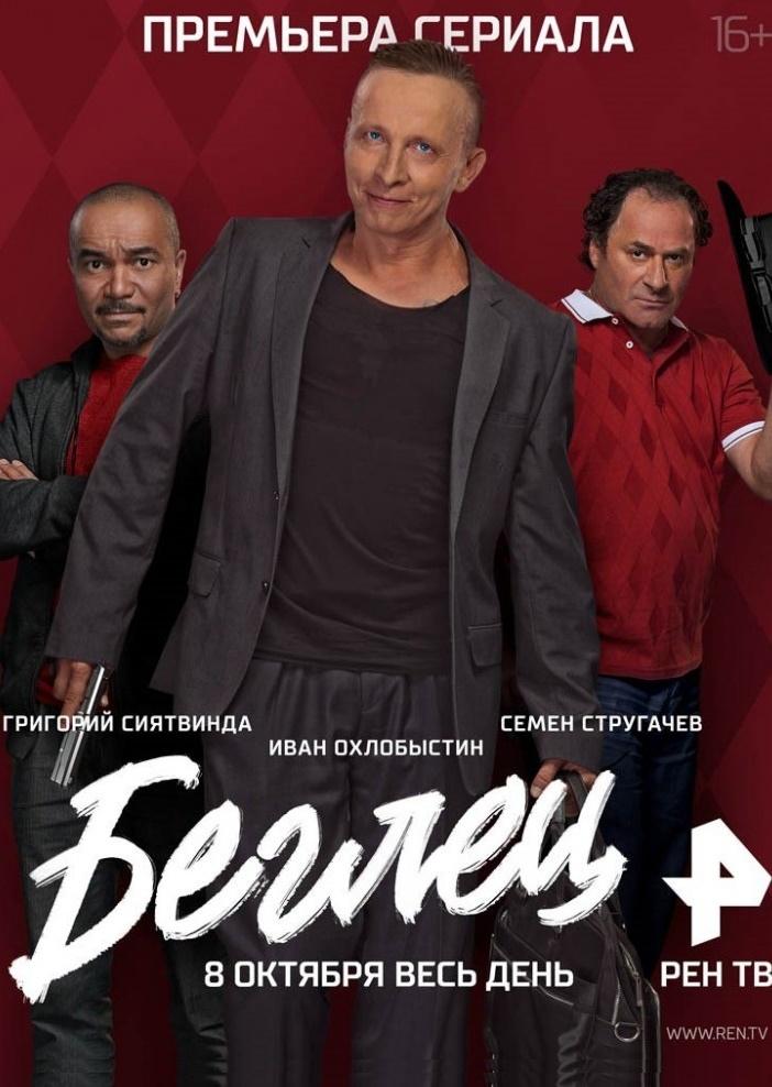 Комедия «Бeглeц» (2017) 1-20 серия из 20 HD