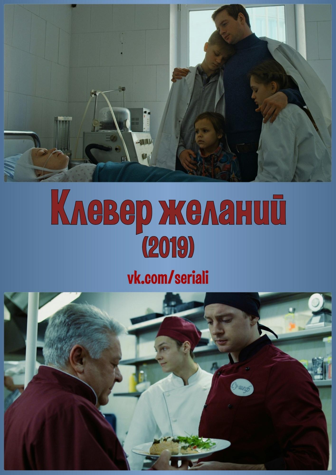 Мелодрама «Клевер желаний» (2019) 1-4 серия из 4 HD