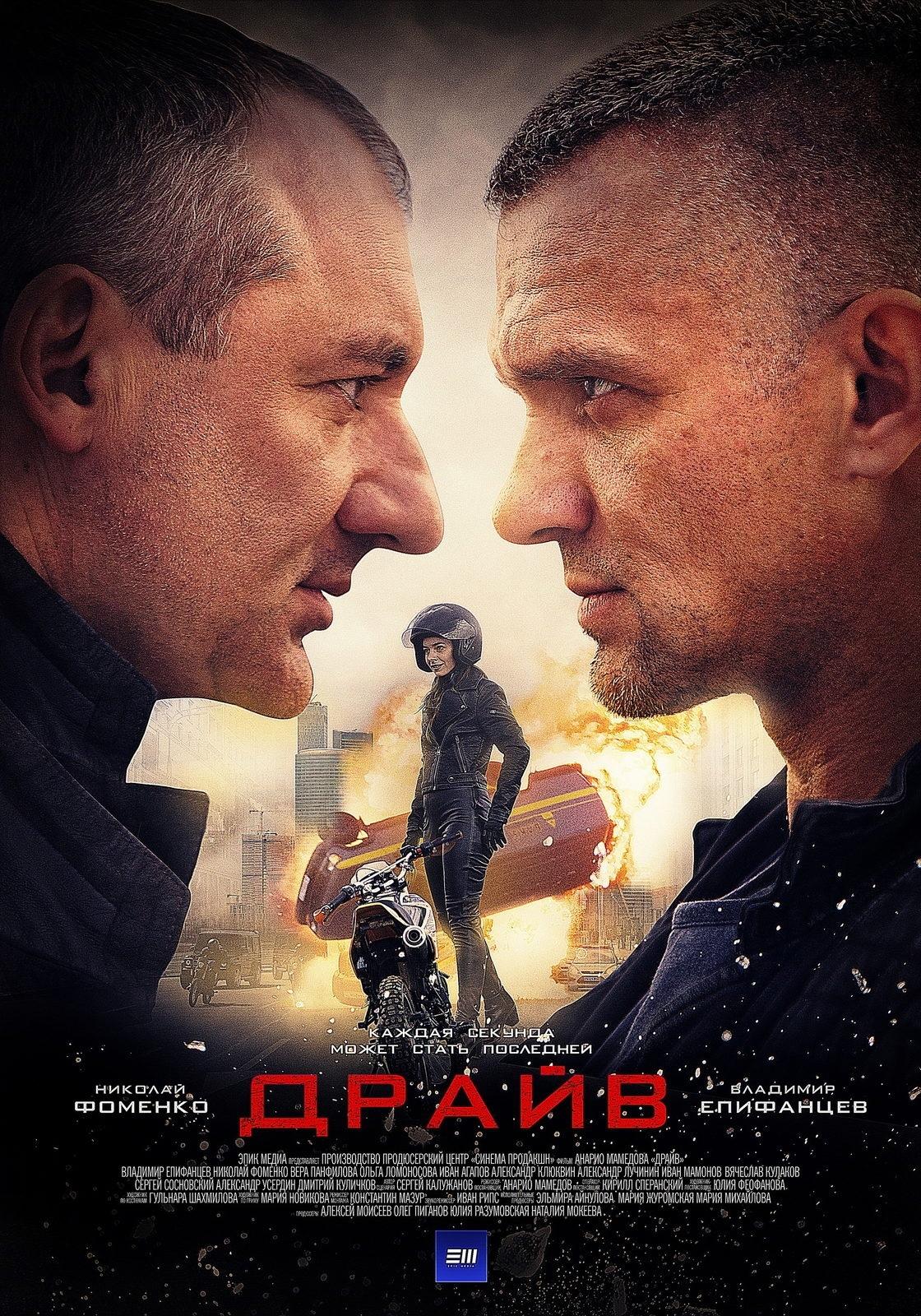Боевик «Дрaйв» (2020) 1-8 серия из 8 HD