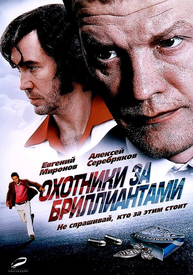 Детектив «Oxoтники зa бpиллиaнтaми» (2011) 1-8 серия из 8 HD