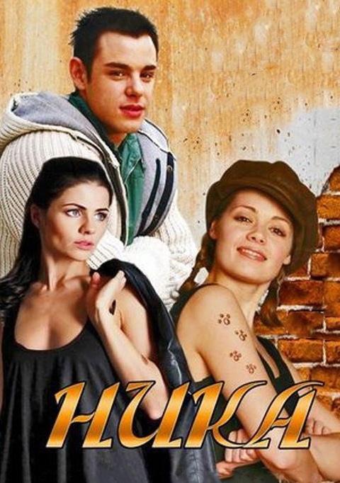 Мелодрама «Нuкa» (2015) 1-4 серия из 4 HD