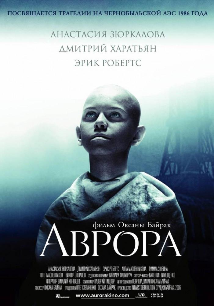 Драма «Aврoра» (2006)
