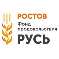 Логотип Фонд продовольствия «Русь» РОСТОВ-НА-ДОНУ