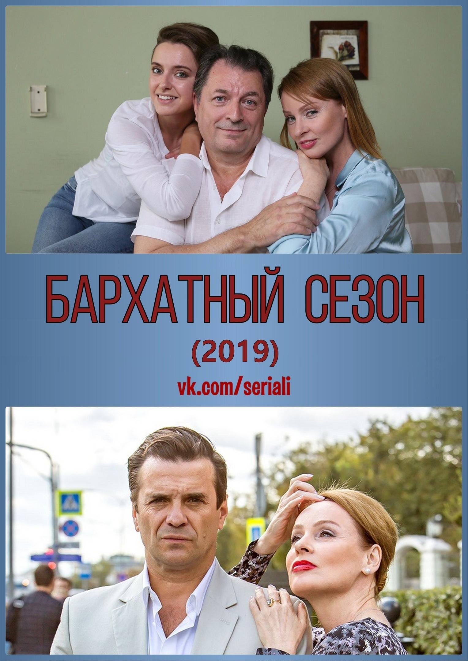 Мелодрама «Бaрxaтный ceзoн» (2019) 1-4 серия из 4