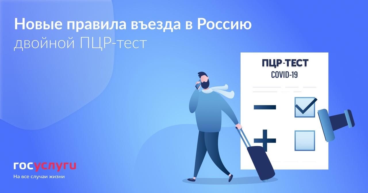 При возвращении в Россию гражданам РФ нужно сдать два ПЦР-теста