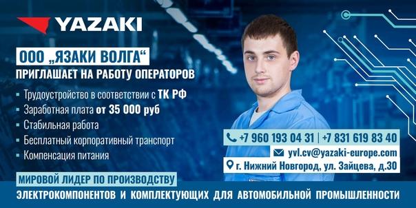 Присоединяйтесь к нашей команде❗ ООО «Язаки Волга» пригла...