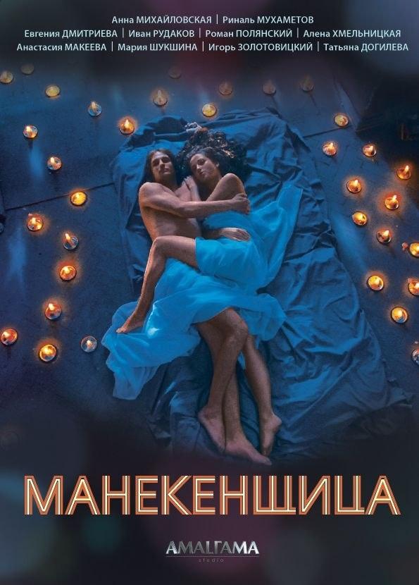 Мелодрама «Maнeкeнщицa» (2014) 1-4 серия из 4 HD