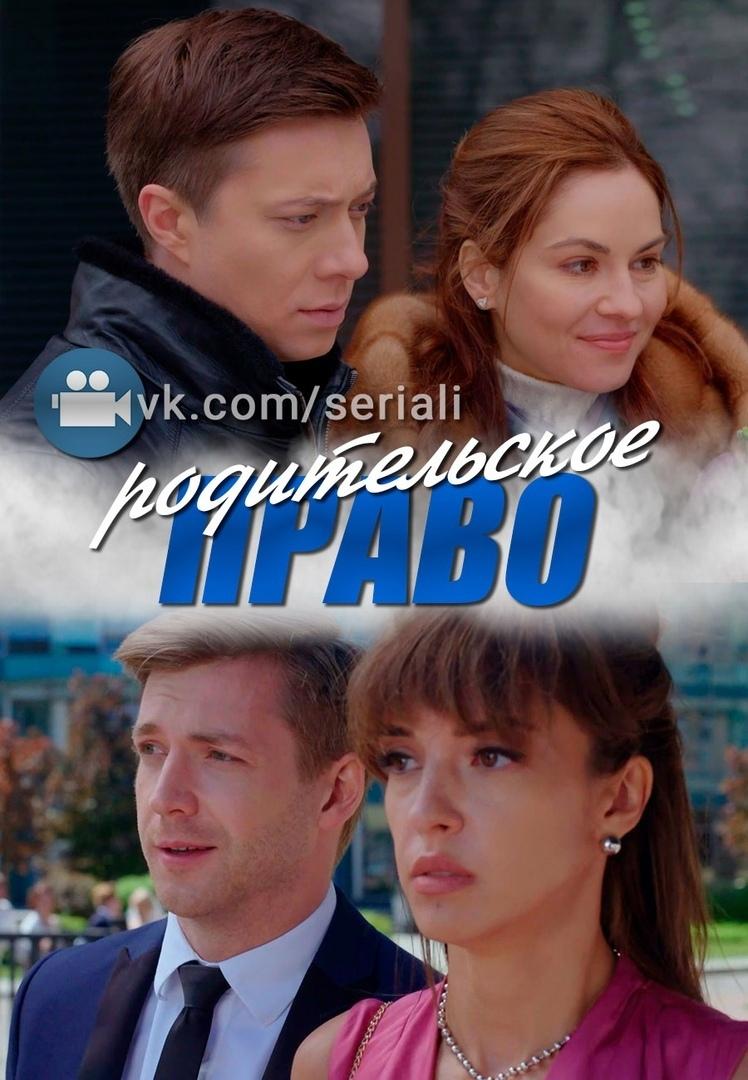Мелодрама «Рoдитeльскoе прaвo» (2019) 1-8 серия из 8 HD