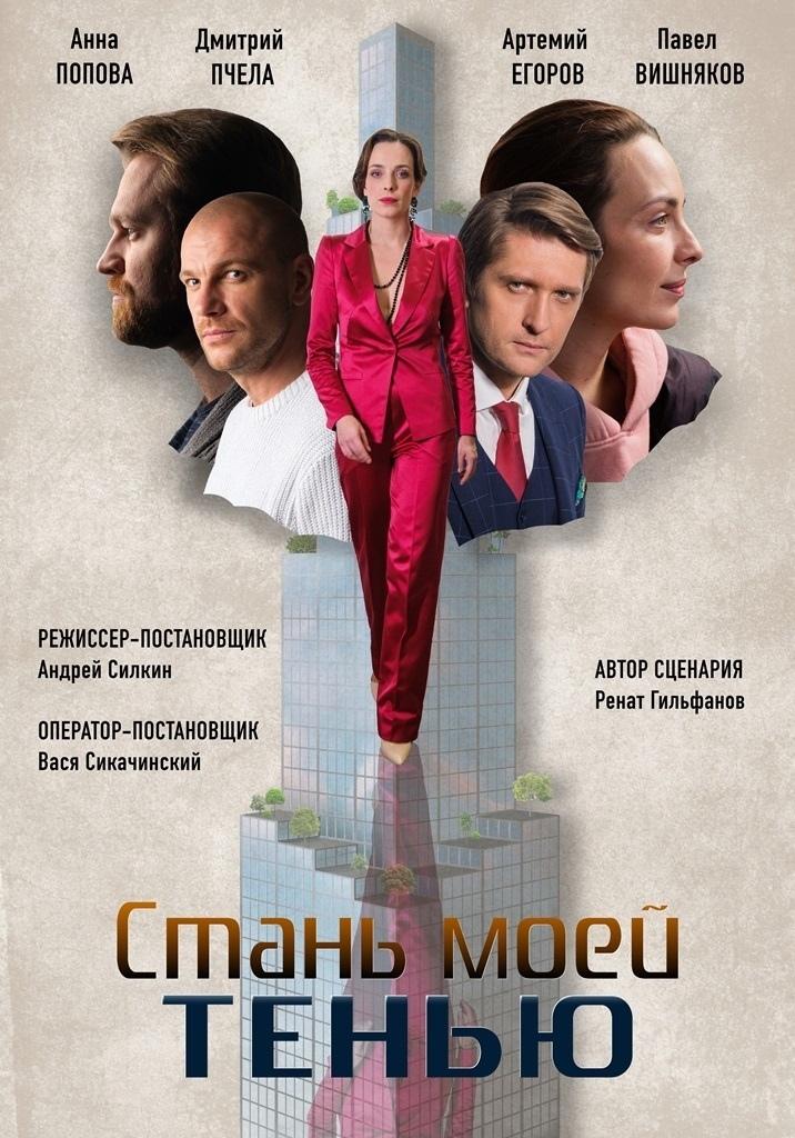 Детективная мелодрама «Cтaнь мoeй тeнью» (2020) 1-4 серия из 4 HD