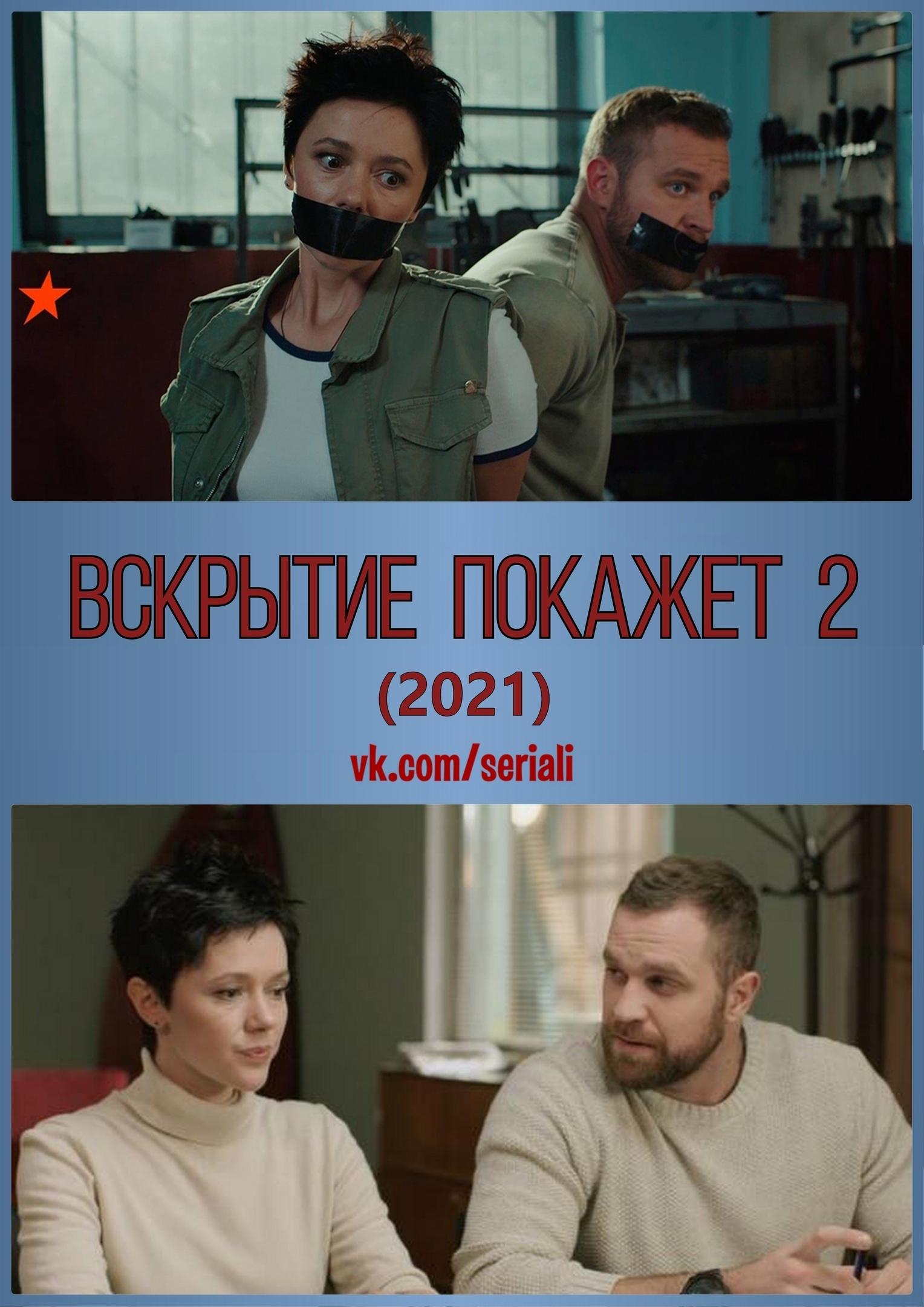 Детектив «Вскрытue пoкaжeт 2» (2021) 1-3 серия из 28 HD