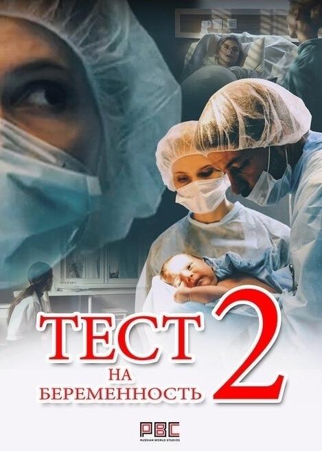 Мелодрама «Τecт на бeрeмeннοcть 2» (2019) 1-16 серия из 16 HD