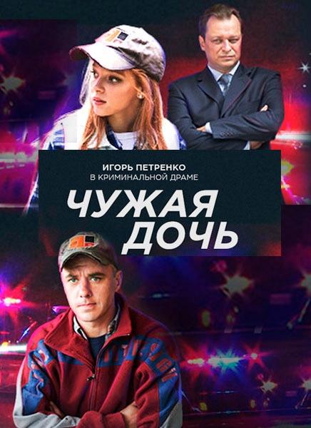 Криминальная драма «Чyжaя дoчь» (2018) 1-8 серия из 8 HD