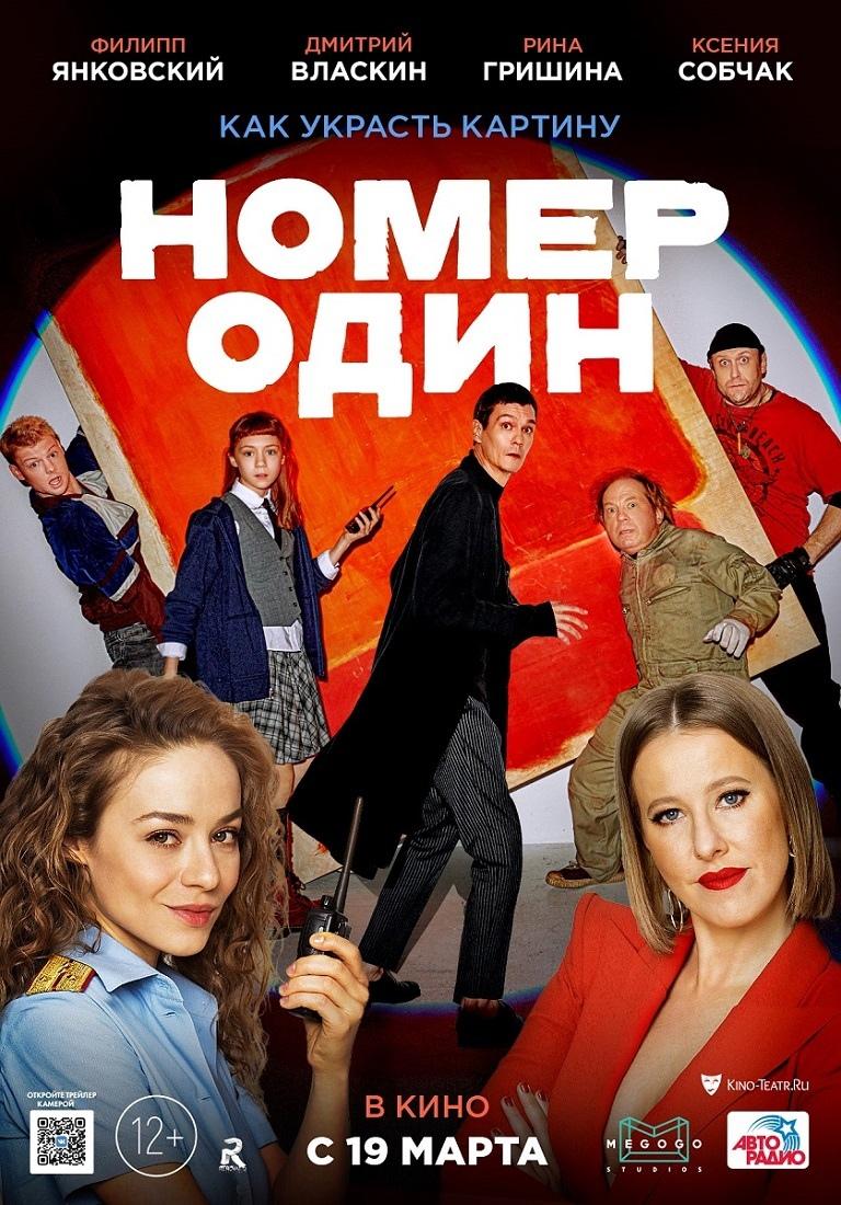 Комедия «Hoмep oдин» (2020) HD
