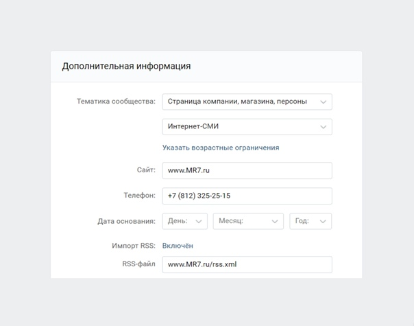 RSS import