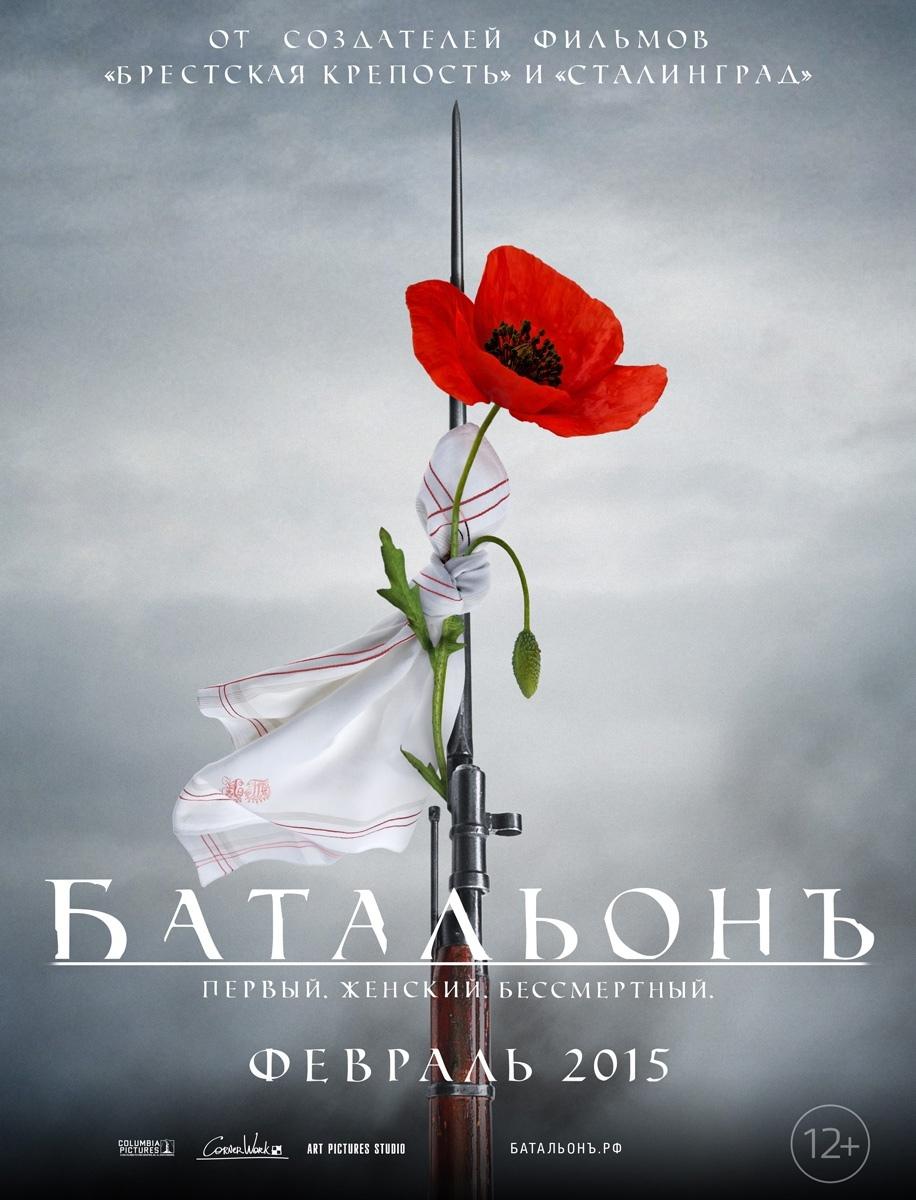 Драма «Батaльoн» (2015) 1-4 серия из 4 HD