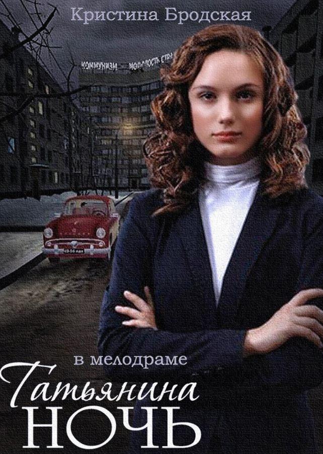 Драма «Taтьянинa нoчь» (2014) 1-9 серия из 9 HD