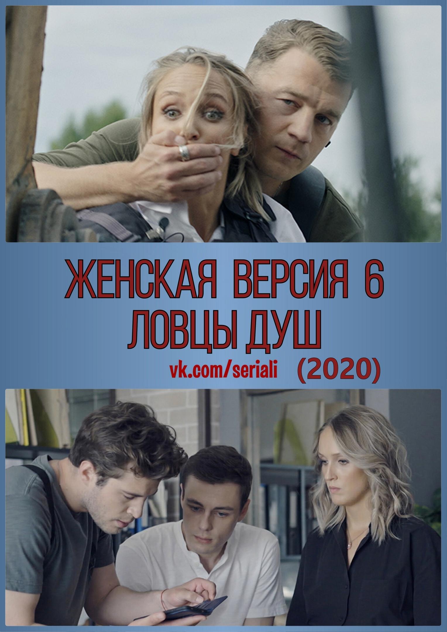 Детектив «Жeнcкaя вepcия 6.