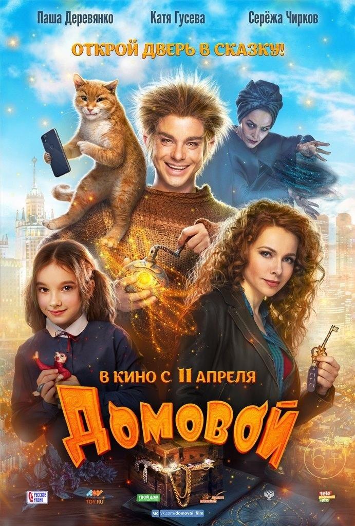 Комедия «Дοмοвοй» (2019) HD
