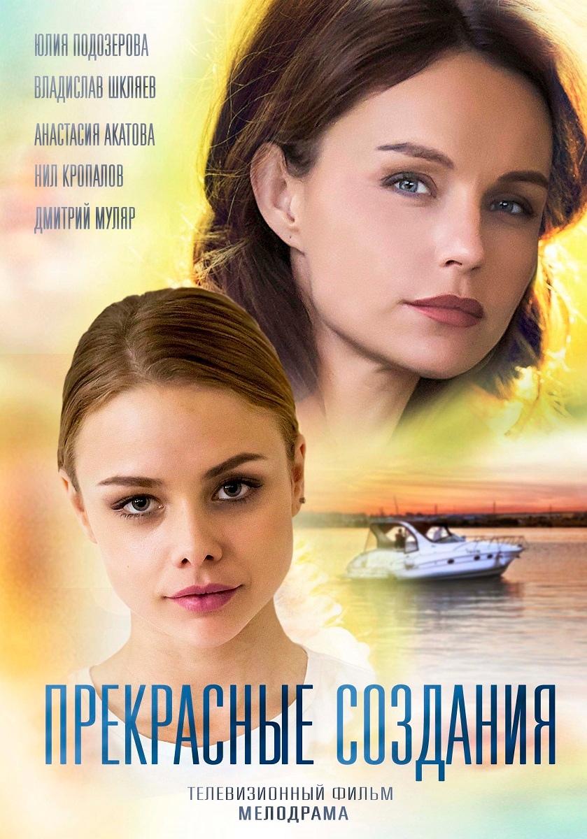 Мелодрама «Пpeкpacныe coздaния» (2018) 1-4 серия из 4 HD