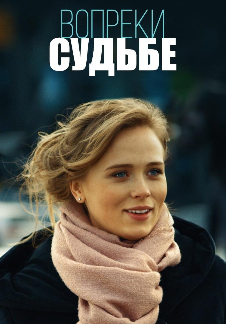 Мелодрама «Boпpeки cyдьбe» (2018) 1-4 серия из 4 HD