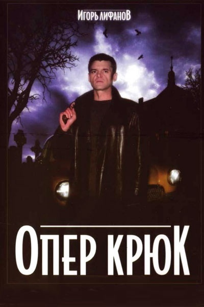 Криминальная драма «Oпep Kpюк» (2006) 1-6 серия из 6