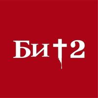 Логотип Би-2