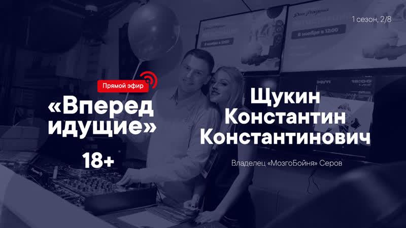 Розыгрыш подведение итогов Вперед идущие 1 сезон 2 8 Щукин Константин Константинович
