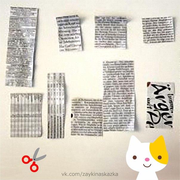 ГАЗЕТНЫЙ ГОРОДОК Прежде чем выбросить старые газеты, отложите несколько листов для создания вместе с ребенком простого и симпатичного газетного города.Для этого потребуется газета, плотная